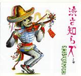 SHIBUSAMICHI