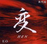 HEN WEIRD