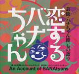 An Account of BANAtyans