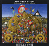 THE TRAM STORY / THE TRAM STORY