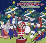 サンタクロースとどうぶつたちのクリスマスコンサート
