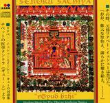 すべてが素晴らしくなる音楽シリーズ ■チベットの医学タントラによる音楽《ギュー・シ》