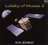 甲斐恵美子 / Lullaby of Muses 2