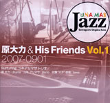 原大力 & His Friends Vol.1