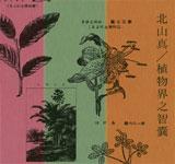Practical Encyclopedis of Kingdom Plantae