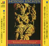 すべてが素晴らしくなる音楽シリーズ  ■甘露軍荼利ヨーカ成就法による音楽  《クンダリーニ・ヨーガ》