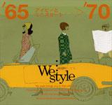 1965~70 アイビーとミニスカート