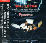 Psappha 20th Century Solo Percussion Masterpieces: vol.1