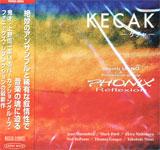 KECAK -ケチャ-