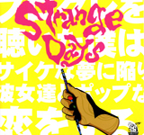 Strange days ~プログレを聴いた僕は、 サイケな夢に陥り、 彼女達とポップな恋をする。