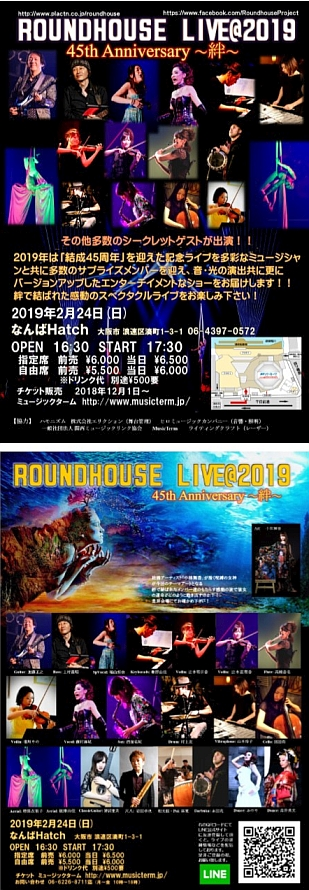 ROUNDHOUSE LIVE@2019